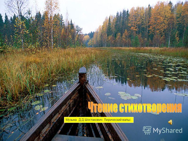 Музыка. Д.Д.Шостакович. Лирический вальс.