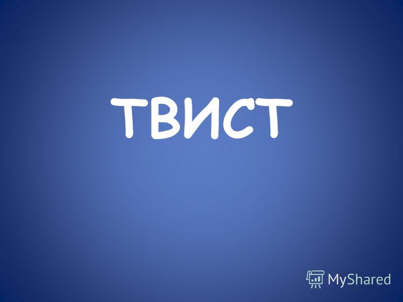 ТВИСТ