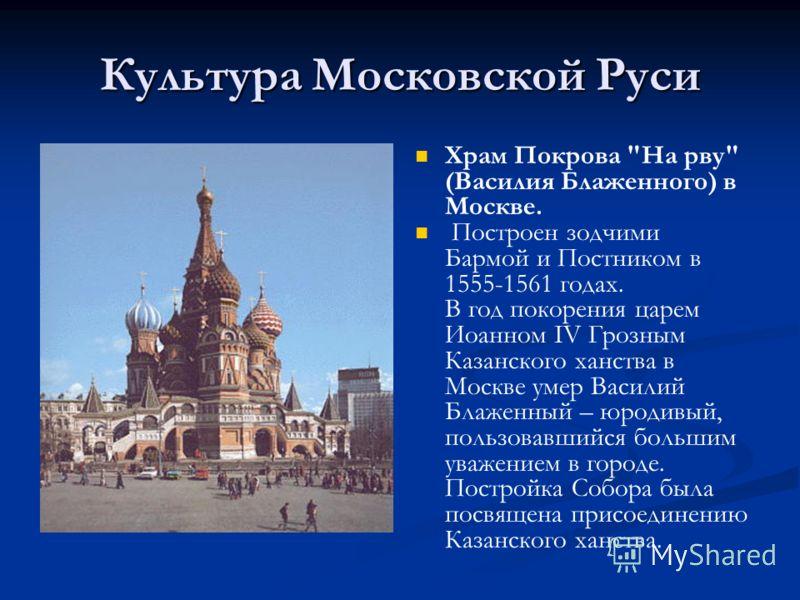 Культура Московской Руси Храм Покрова