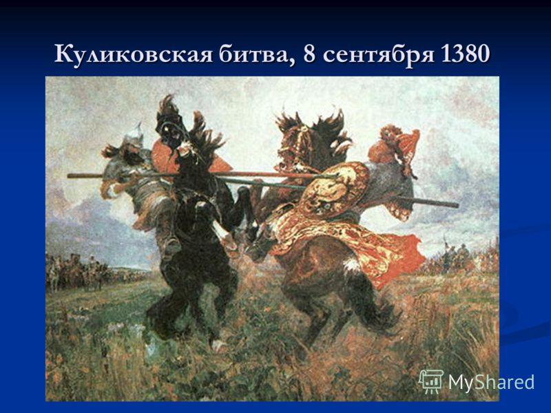 Куликовская битва, 8 сентября 1380 Куликовская битва, 8 сентября 1380