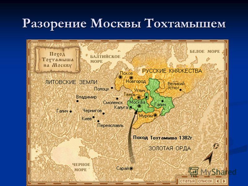 Разорение Москвы Тохтамышем