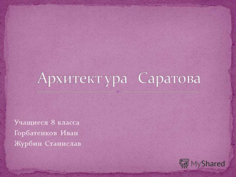 Учащиеся 8 класса Горбатенков Иван Журбин Станислав
