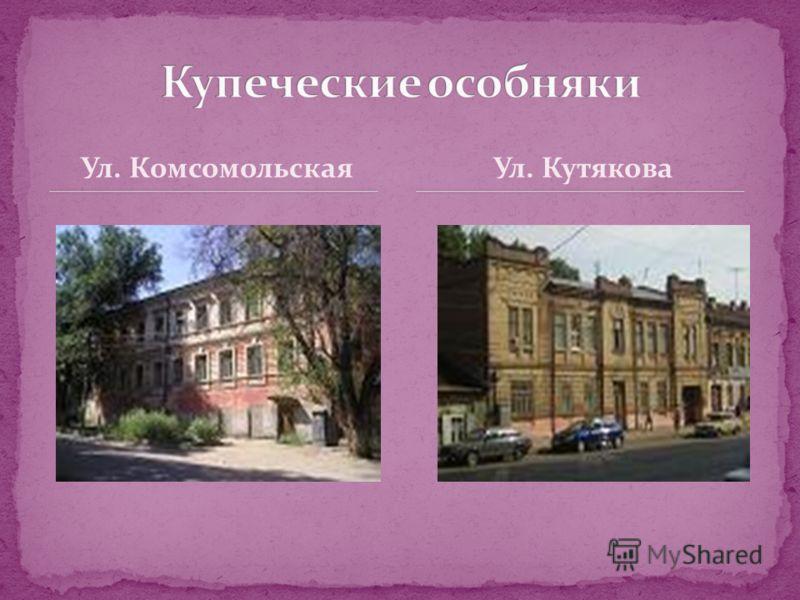 Ул. КомсомольскаяУл. Кутякова