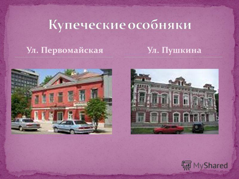 Ул. ПервомайскаяУл. Пушкина
