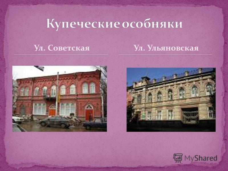 Ул. СоветскаяУл. Ульяновская