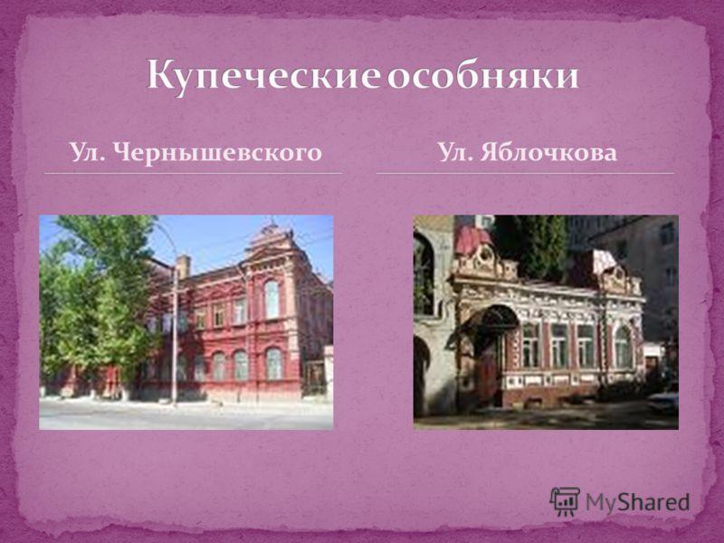 Ул. ЧернышевскогоУл. Яблочкова