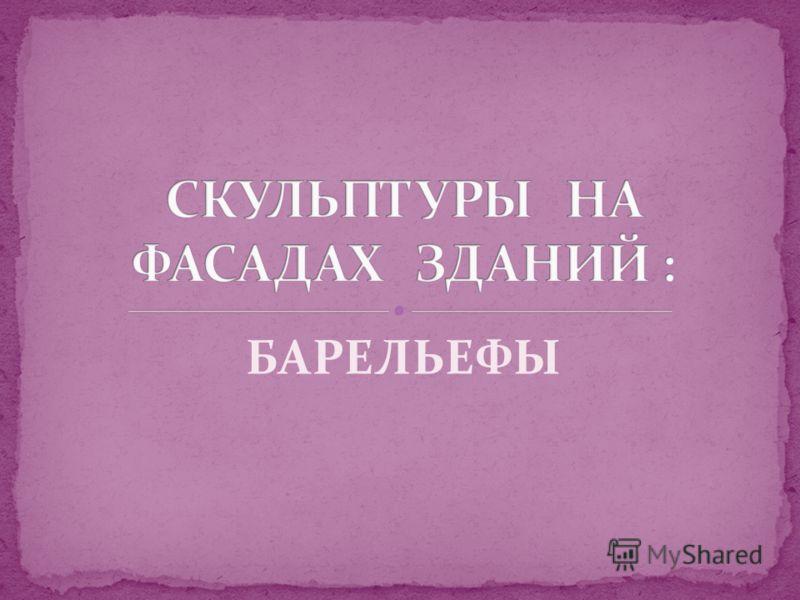 БАРЕЛЬЕФЫ