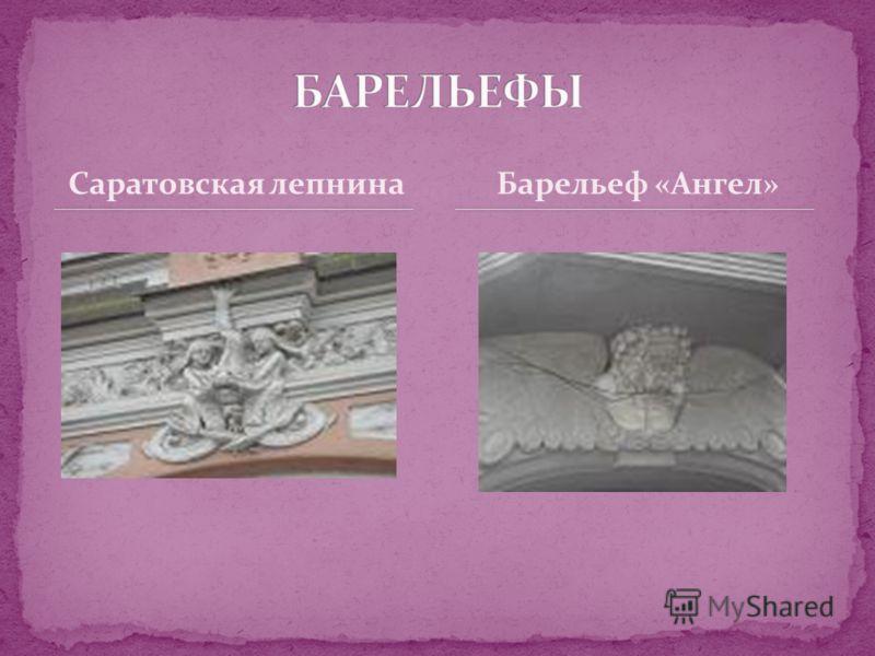 Саратовская лепнинаБарельеф «Ангел»