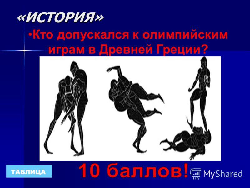 «Легенды и мифы» ТАБЛИЦА