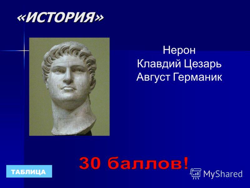 «ИСТОРИЯ» ТАБЛИЦА Чем награждали победителей игр в Древней Греции??