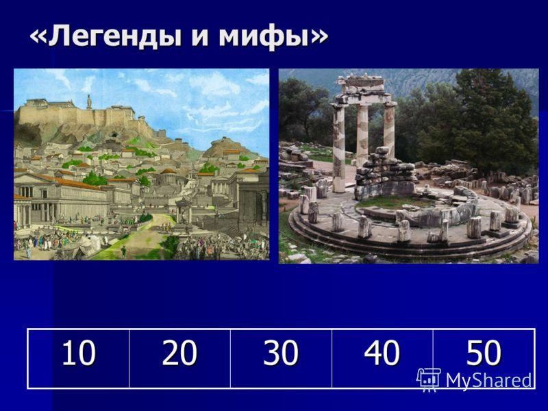 50 40 30 20 10 Олимпийская мозаика 50 40 30 20 10 Ценности 50 40 30 20 10 Символы 50 40 30 20 10 История 50 40 30 20 10 Легенды и мифы