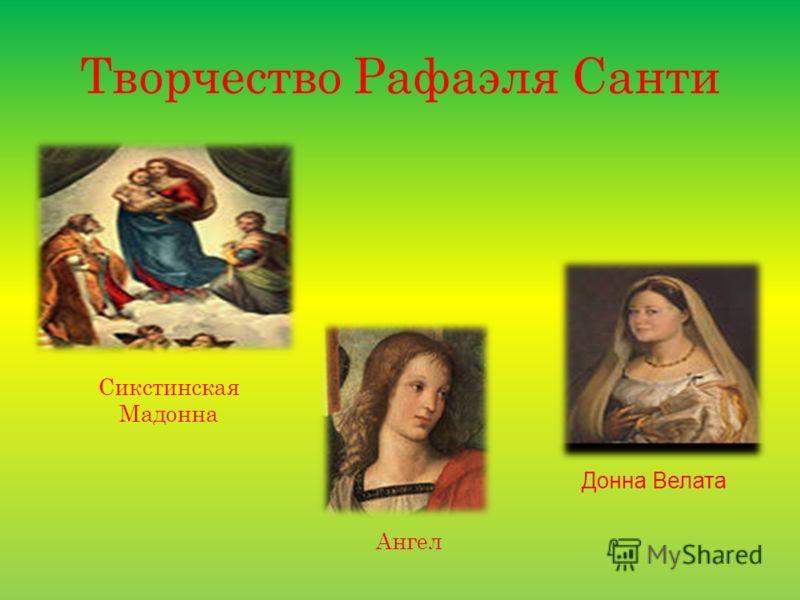 Творчество Рафаэля Санти Сикстинская Мадонна Донна Велата Ангел