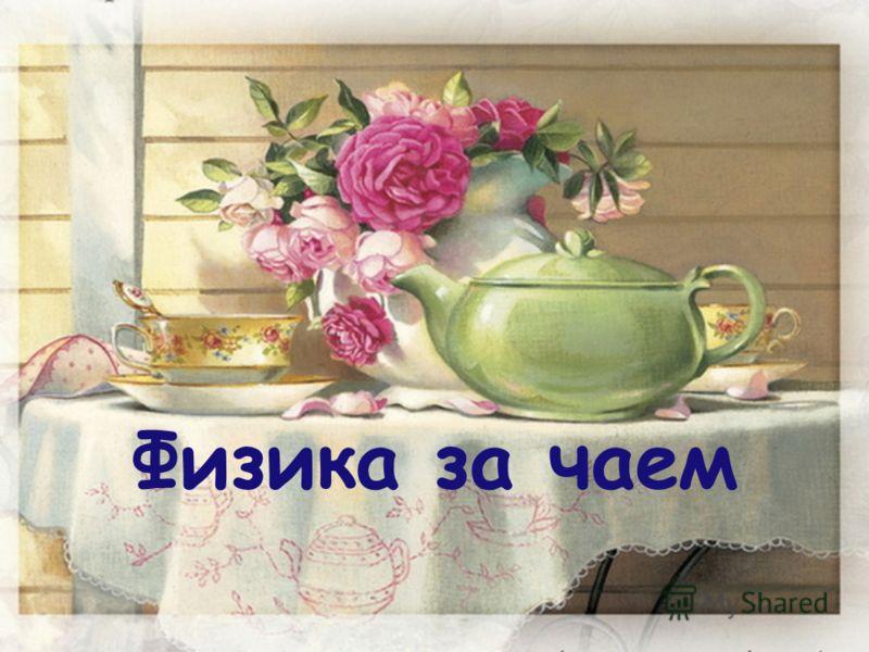 Физика за чаем