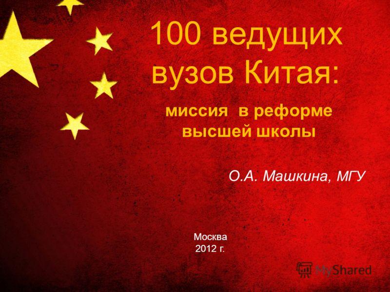 100 ведущих вузов Китая: миссия в реформе высшей школы О.А. Машкина, МГУ Москва 2012 г.