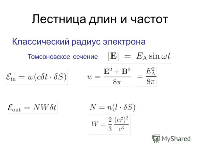 Лестница длин и частот Классический радиус электрона Томсоновское сечение