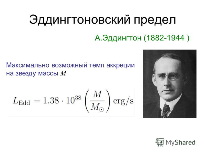 Эддингтоновский предел А.Эддингтон (1882-1944 ) Максимально возможный темп аккреции на звезду массы M