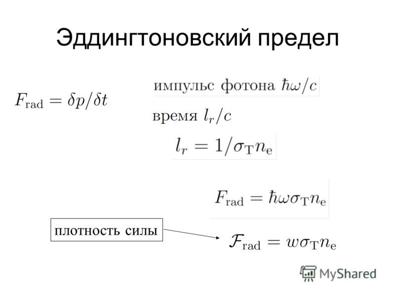 Эддингтоновский предел плотность силы