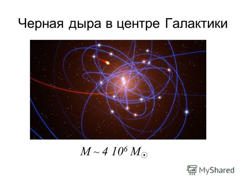 Черная дыра в центре Галактики M ~ 4 10 6 M