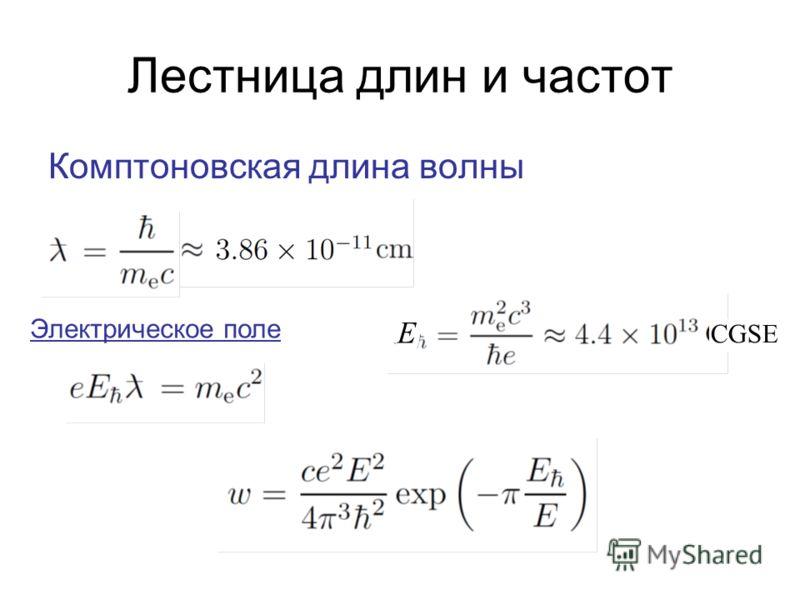 Лестница длин и частот Комптоновская длина волны Электрическое поле E CGSE