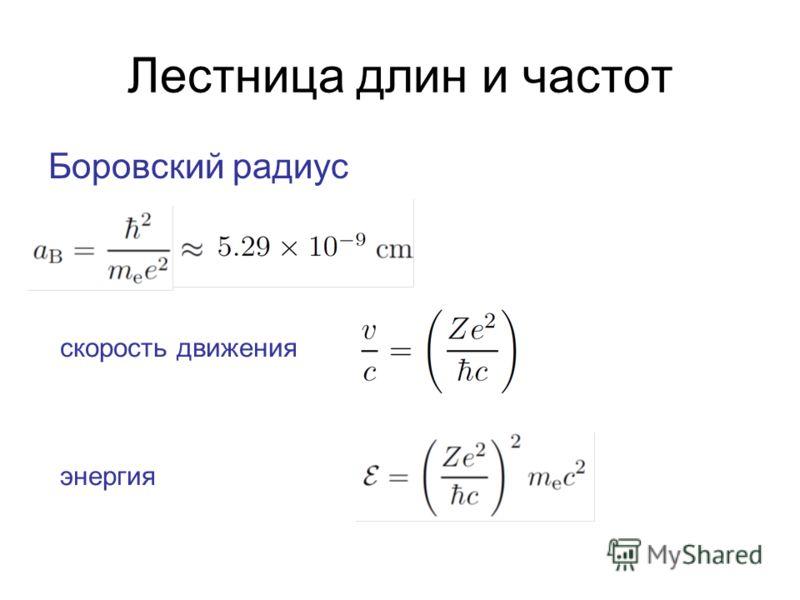 Лестница длин и частот Боровский радиус скорость движения энергия