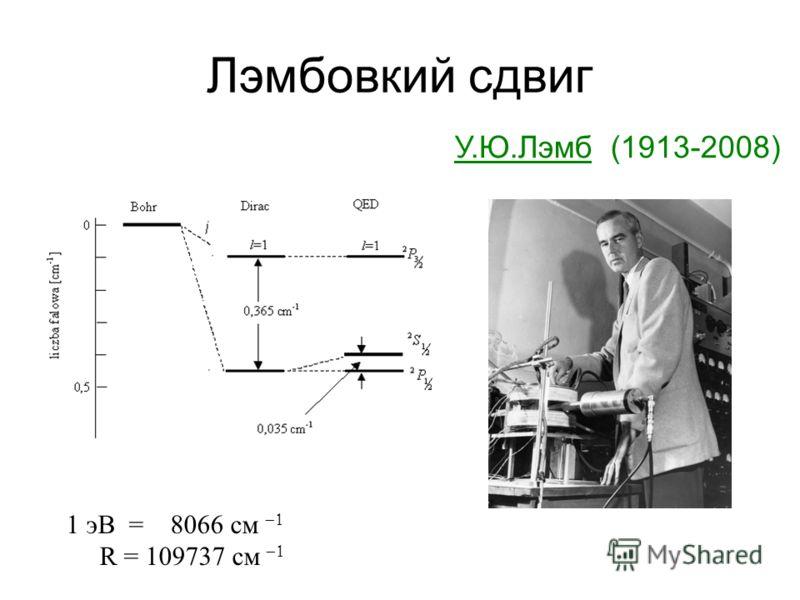 Лэмбовкий сдвиг У.Ю.Лэмб (1913-2008) 1 эВ = 8066 см R = 109737 см