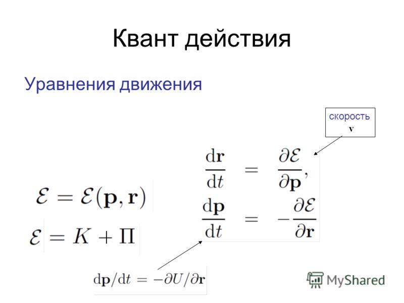 Квант действия Уравнения движения cкорость v
