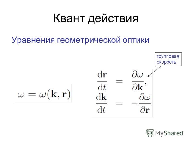 Квант действия Уравнения геометрической оптики групповая скорость
