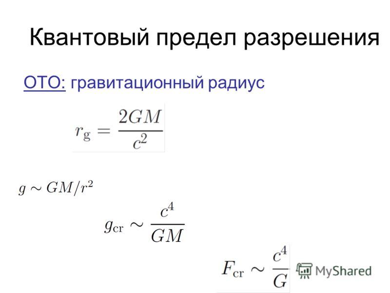 Квантовый предел разрешения ОТО: гравитационный радиус