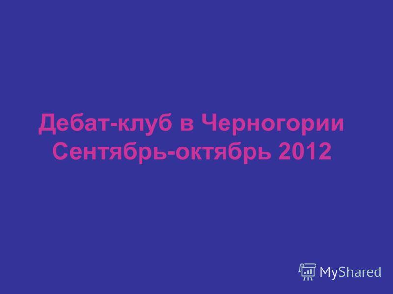 Дебат-клуб в Черногории Сентябрь-октябрь 2012
