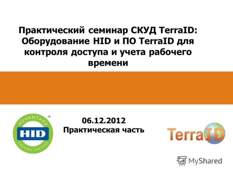 Практический семинар СКУД TerraID: Оборудование HID и ПО TerraID для контроля доступа и учета рабочего времени 06.12.2012 Практическая часть
