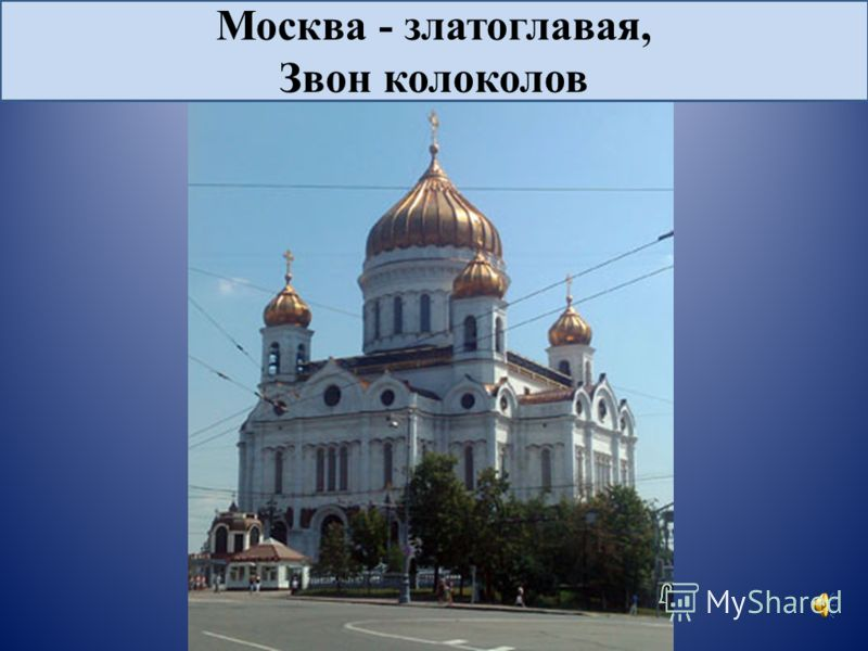 Москва - златоглавая, Звон колоколов