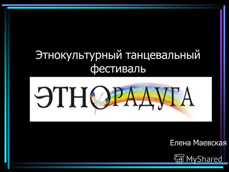 Этнокультурный танцевальный фестиваль Елена Маевская