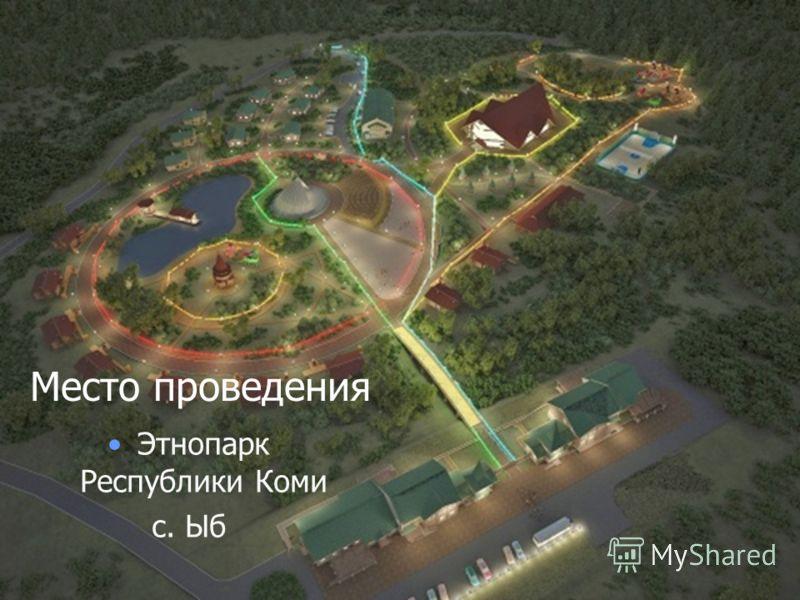 Место проведения Этнопарк Республики Коми с. Ыб