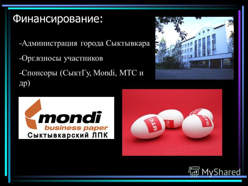 Финансирование: -Администрация города Сыктывкара -Орг.взносы участников -Спонсоры (СыктГу, Mondi, МТС и др)