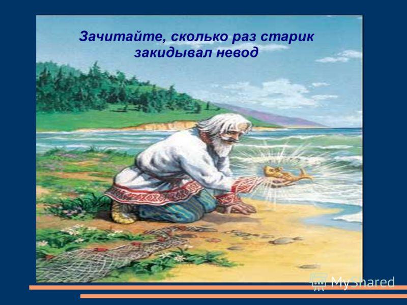 сколько раз старик закидывал невод в море в сказке о рыбаке