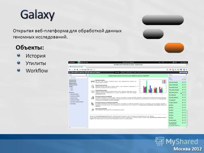 Открытая веб-платформа для обработкой данных геномных исследований. Объекты: История Утилиты Workflow