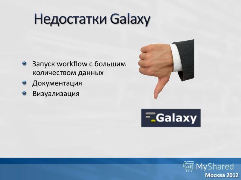Москва 2012 Запуск workflow с большим количеством данных Документация Визуализация