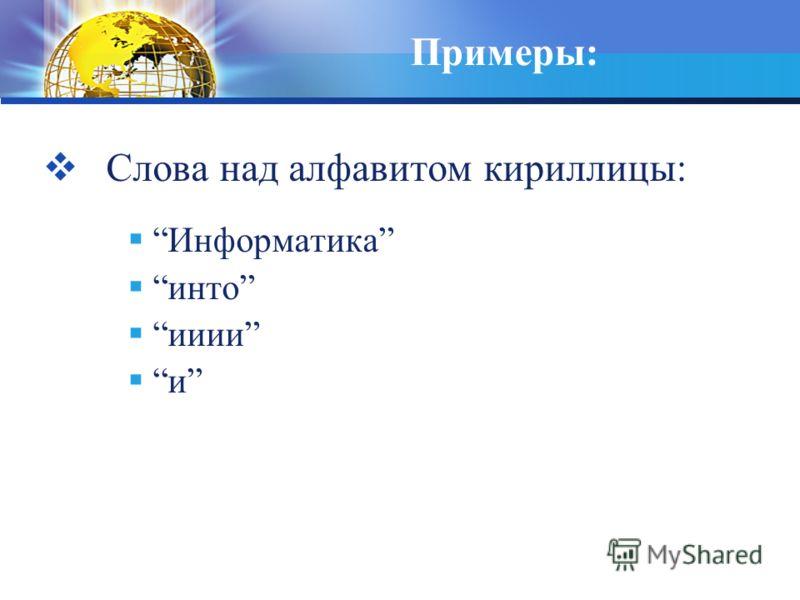 Примеры: Слова над алфавитом кириллицы: Информатика инто ииии и