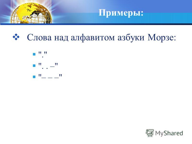 Примеры: Слова над алфавитом азбуки Морзе: . .. – – – –