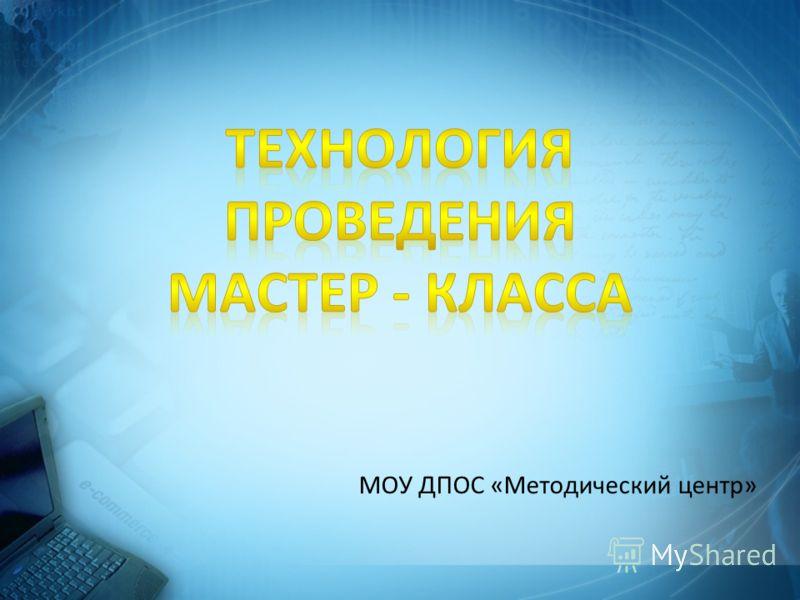 МОУ ДПОС «Методический центр»