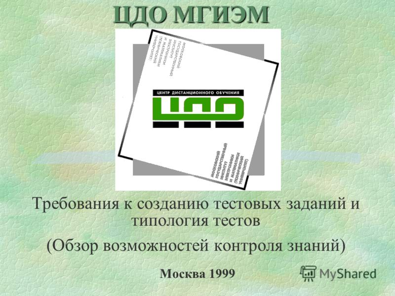 Москва 1999 Требования к созданию тестовых заданий и типология тестов (Обзор возможностей контроля знаний) ЦДО МГИЭМ