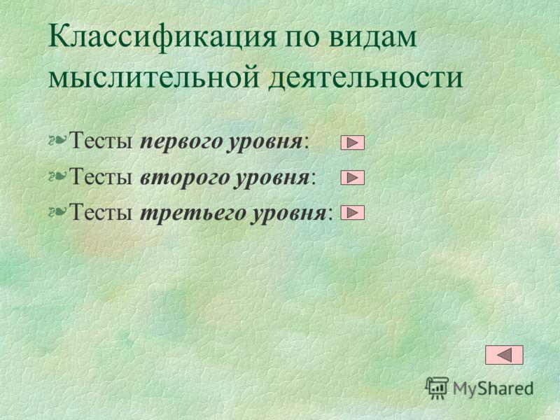Классификация по видам мыслительной деятельности §Тесты первого уровня: §Тесты второго уровня: §Тесты третьего уровня: