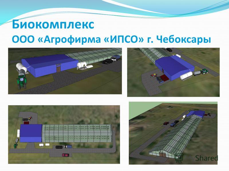 Биокомплекс ООО «Агрофирма «ИПСО» г. Чебоксары