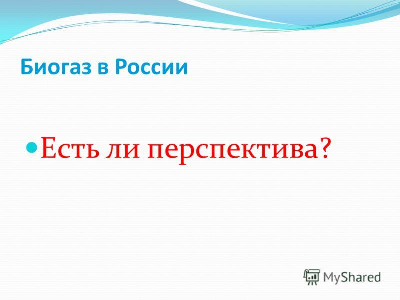 Биогаз в России Есть ли перспектива?