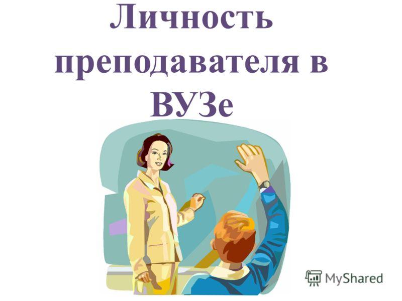 Личность преподавателя в ВУЗе