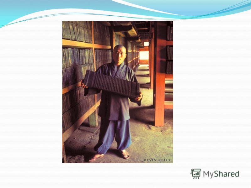 ТРИПИТАКА Трипи́така («Три корзины») сборник буддийских священных текстов, составленный вскоре после смерти Будды. Долгое время Трипитака передавалась устно, в соответствии с индийской традицией заучивания священных текстов наизусть. Около 8О г. до н