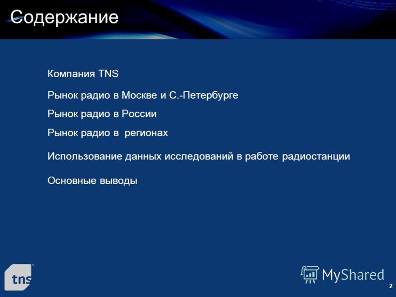 2 Содержание Компания TNS Рынок радио в Москве и С.-Петербурге Рынок радио в России Рынок радио в регионах Использование данных исследований в работе радиостанции Основные выводы