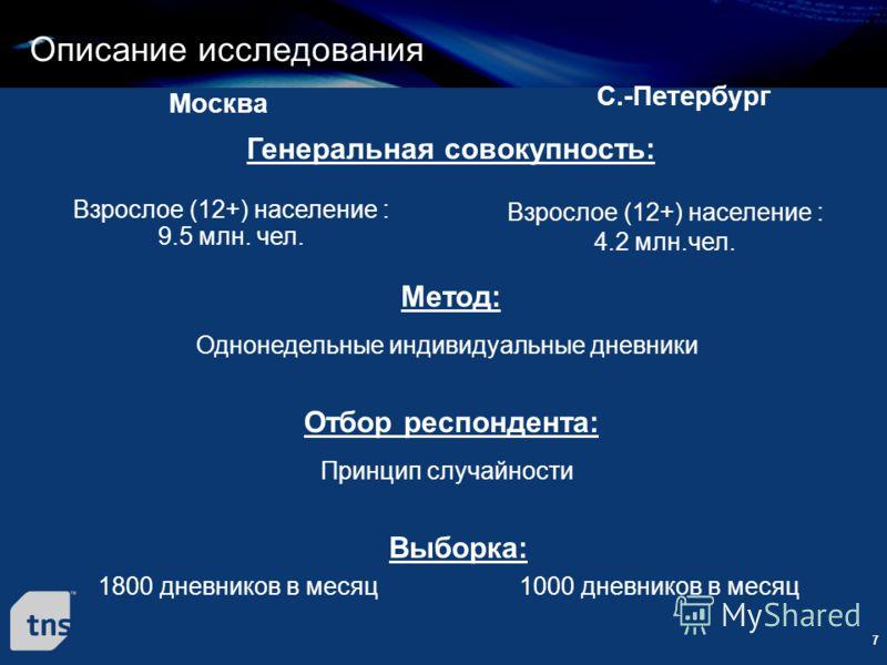 7 Москва Взрослое (12+) население : 4.2 млн.чел. Генеральная совокупность: Однонедельные индивидуальные дневники Взрослое (12+) население : 9.5 млн. чел. С.-Петербург Метод: Выборка: 1800 дневников в месяц1000 дневников в месяц Описание исследования