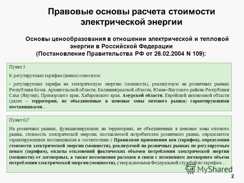 Правовые основы расчета стоимости электрической энергии 2 Пункт 3 К регулируемым тарифам (ценам) относятся: - регулируемые тарифы на электрическую энергию (мощность), реализуемую на розничных рынках Республики Коми, Архангельской области, Калининград