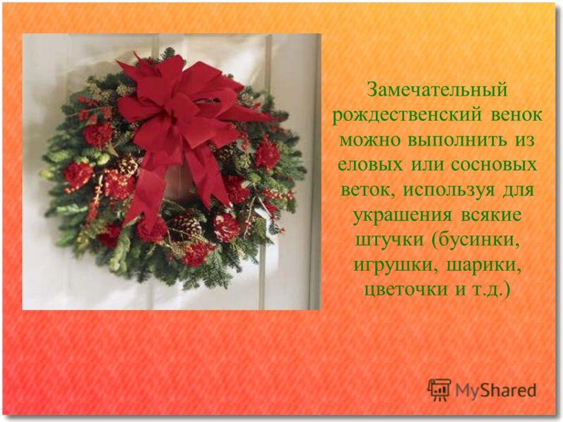 Рождественский венок со свечами Одна из главных традиций этих недель - это венки со свечами, которые имеют особое значение. Такие венки делают на первое воскресенье этого периода, и обычно они состоят из 5 свечей: четырех красных и одной белой. Каждо